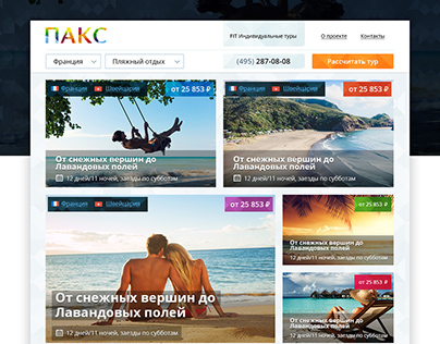 Сайт для туристического оператора ПАКС