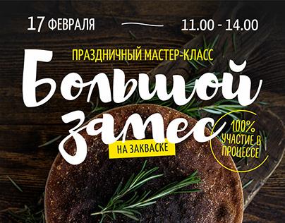 """Афиши МК Хлеб на закваске """"Живой Дом"""" / 2018-2019"""