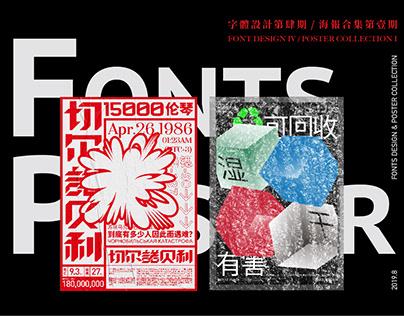 字体设计第四期+海报合集第一期 / Font Design Ⅳ + Poster Collection Ⅰ