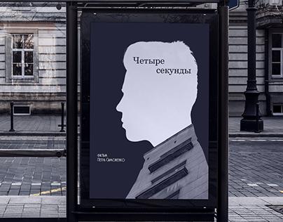 Постер для фильма