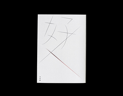 《好人》 Song​​​​​​​ Shang Wei​​​​​​​ Poetry (2018)