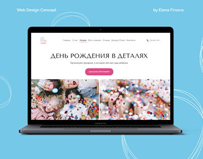 Children's birthday party agency - WEB DESIGN