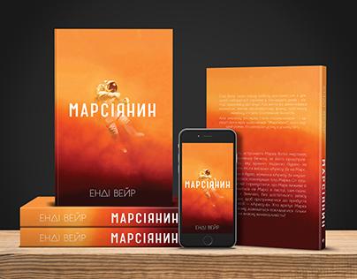 """The Martian""  Andy Weir. Ukrainian edition slipcover"
