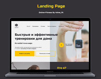 Online-fitness by 4time_fit. Landing page