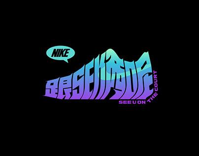 Typography-NIKE