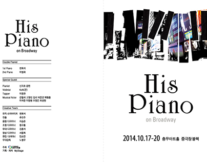 His Piano on Broadway