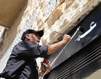 Darkroom Amman Signage