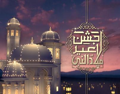Jashan E Eid Milad Un nabi 2018 Ident