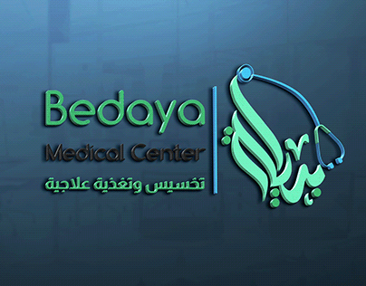 Bedaya Center for Slimming and Nutrition | identity