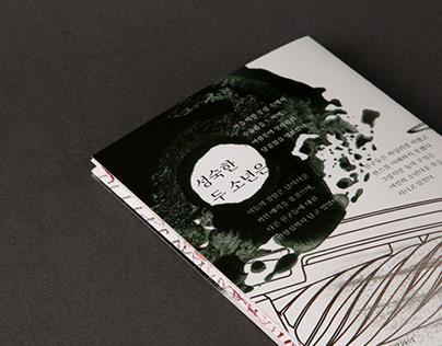 Beneath the Wheel(Unterm Rad) - Fiction Booklet / KOR