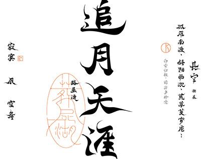 |孤雁-字体实验|