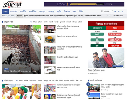 Bangla Community Based Website News Potal Kurigram Live