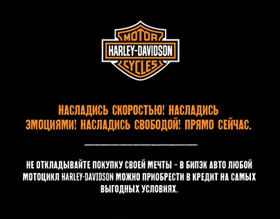 Harley Davidson flyers