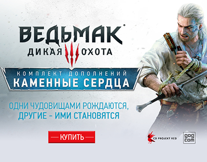 The Witcher Wildhunt takeover and banner campaign
