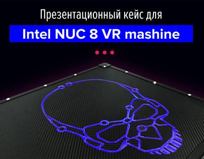 Презентационный кейс для Intel NUC 8 VR mashine