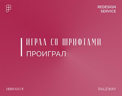 Шрифты Онлайн | Redesign Service | Fonts Online