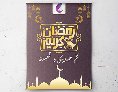 Unofficial ramadan flyer for WE