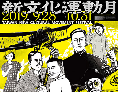 ​​​​​​​​​​​2019 TAIWAN NEW CULTURAL MOVEMENT FESTIVAL
