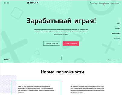 Landing page для ZENNA.TV