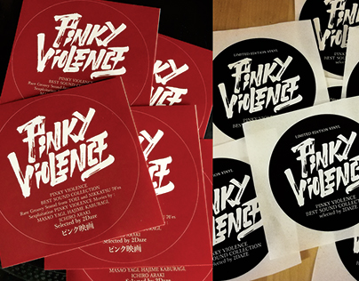Pinky Violence limited edition vinyl cover
