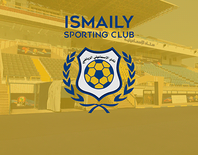 Ismaily Sc Football Kit 2021