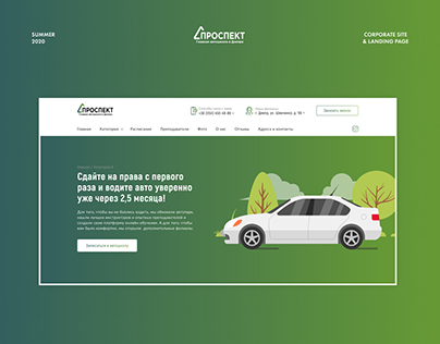 Автошкола & Driving School | Website & Landing Page
