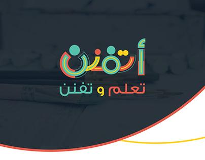 Atfanan logo&stationary&website