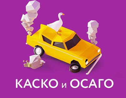 Landing Page КАСКО и ОСАГО 2020
