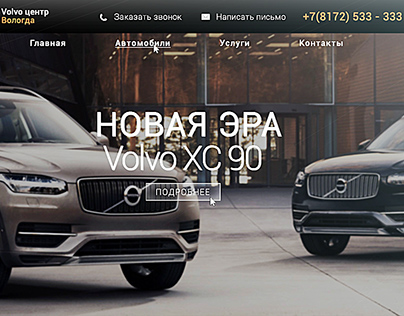 Volvo центр Вологда