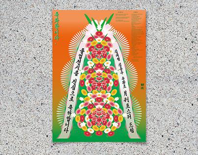 A congratulatory wreath poster / 축하 화환 포스터