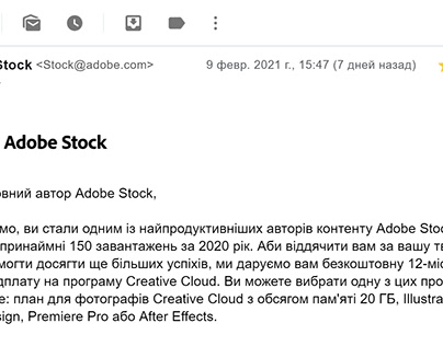 Received 12-month Of Creative Cloud. Thank You Adobe!