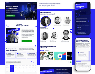 landing page UX-design school