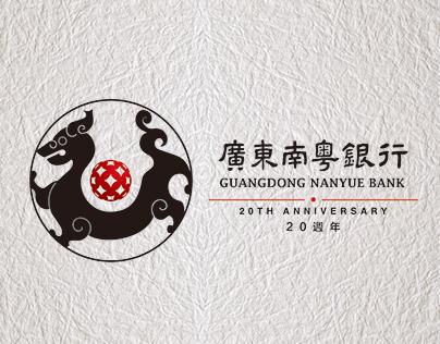 廣東南粵銀行20週年logo