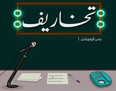 Takhareef - Animated Short Film