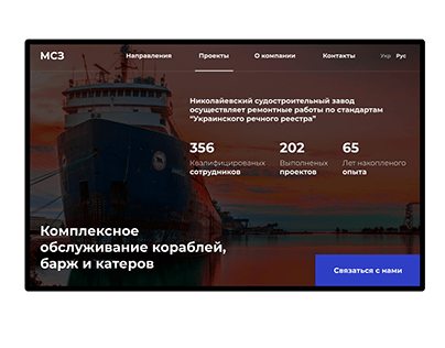 Redesign shipyard web site