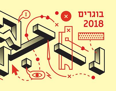WIZO Haifa 2018 Graduation Exhibition