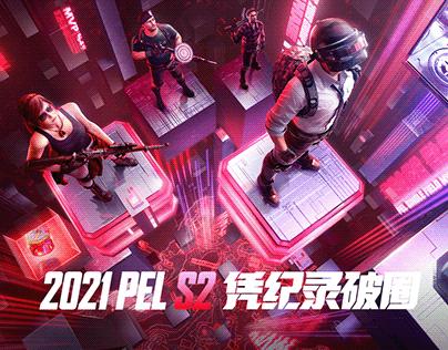 2021 PEACE ELITE LEAGUE Season2
