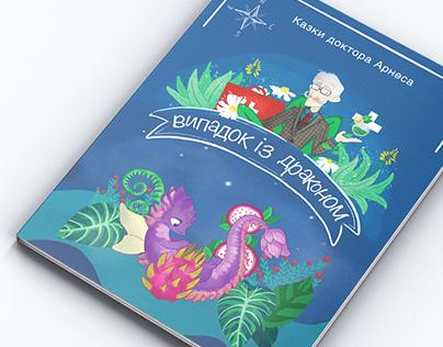 Pharmacy company cartoon book for preschool children