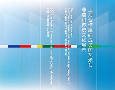 上海合作组织成员国艺术节非遗和传统文化展示整体设计