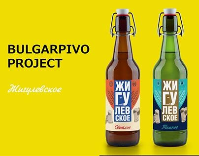 Bulgarpivo beer