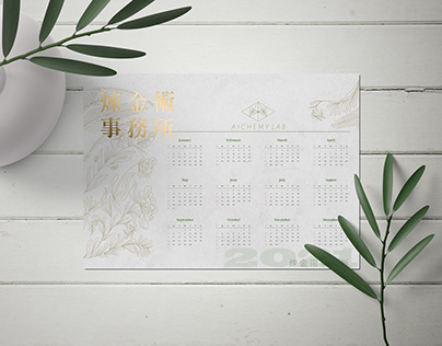 2021 Gifts for you - Calendar