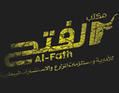 Al-Fath Veterinary Office -2020