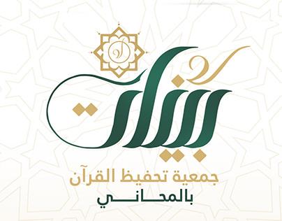 تطوير شعار جمعية تحفيظ القرآن الكريم بالمحاني