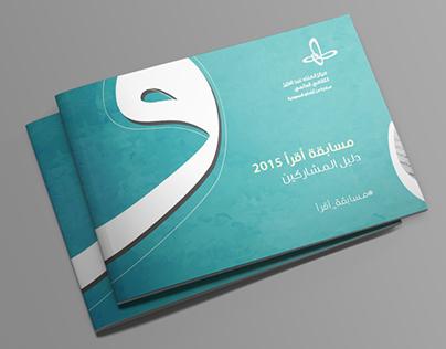 iRead Award 2015 [Booklet Design]