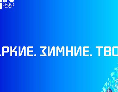 Sochi 2014 Slogan. Hot. Cool. Yours.