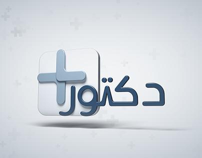 Doctor Plus Tv Show