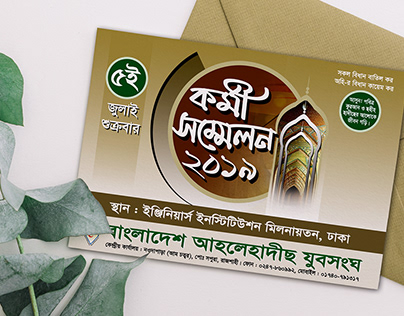islamic invitation card design