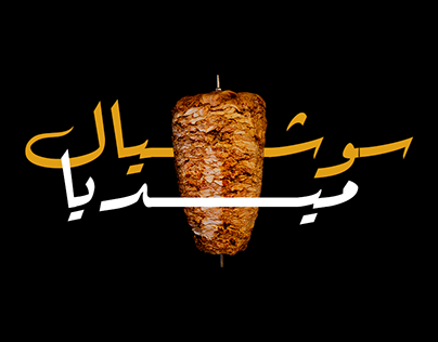 Social Media | Shawarma Sham