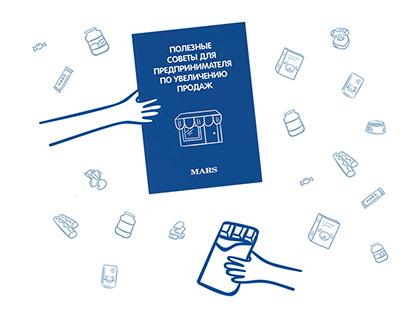 Буклет «Полезные советы по увеличению продаж»