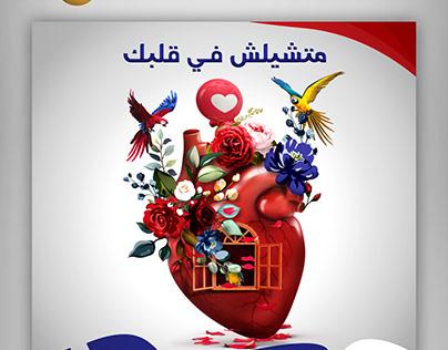 social media for heart lab